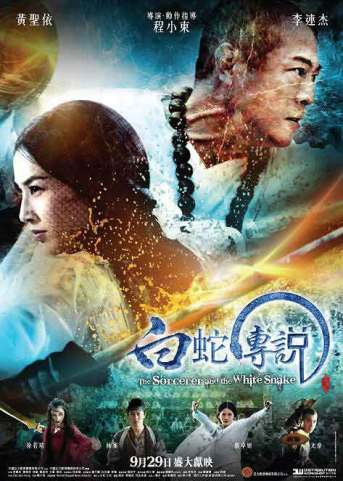 poster filmnya Jet Li, The Sorcerer and the White Snake